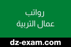 Read more about the article رواتب عمال التربية