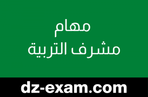 Read more about the article مهام مشرف التربية
